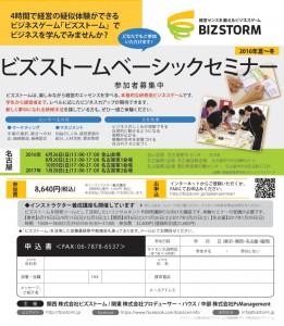 tokai-pr-syokunou201607