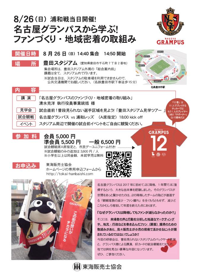クリックするとPDFを表示します。名古屋グランパスから学ぶ!ファンづくり・地域密着の取組み