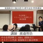 【一般申込み】5周年記念講演(講師:渡邉智浩氏)&交流懇親会