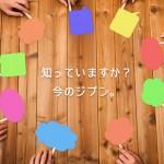 【2019.7.20開催】価値観ババ抜きでコミュ力UP!