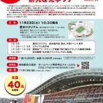 【R1.11/23開催】名古屋グランパスが愛される理由を探る!研究&見学ツアー(見学・講演・試合観戦)