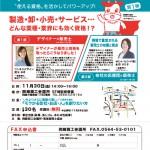 【H30.11/30開催】もっと!モウかる会社の創り方