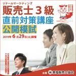 販売士3級直前対策・公開模試 6/29(土)開催