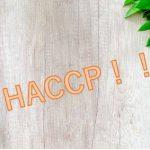 【R2.8/8開催】HACCP義務化』は大きなビジネスチャンスです!